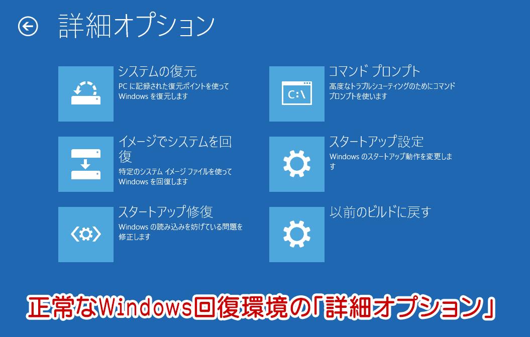 Windows回復環境が正常な場合