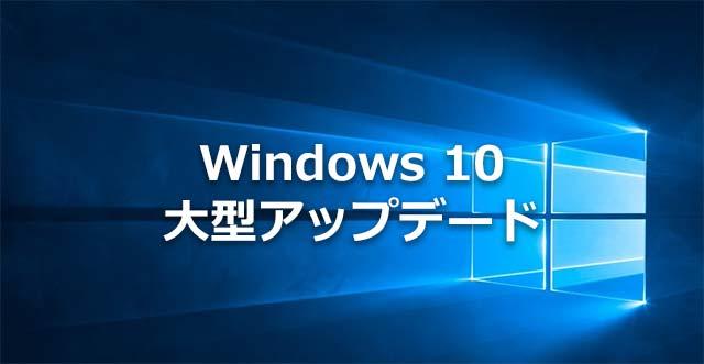 Windows 10 の大型アップグレード観察メモ