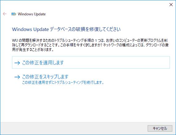 Windows Updateデータベースの破損