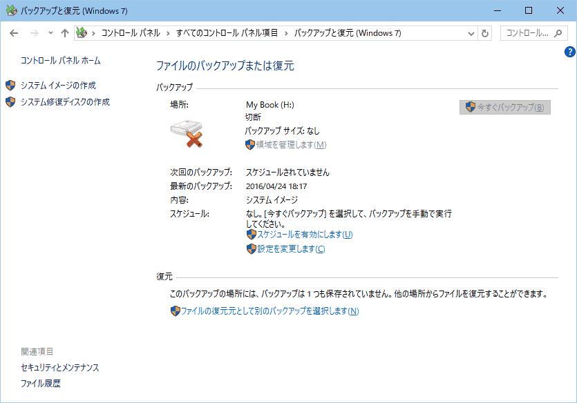 バックアップと復元 (Windows 7)が正常な場合