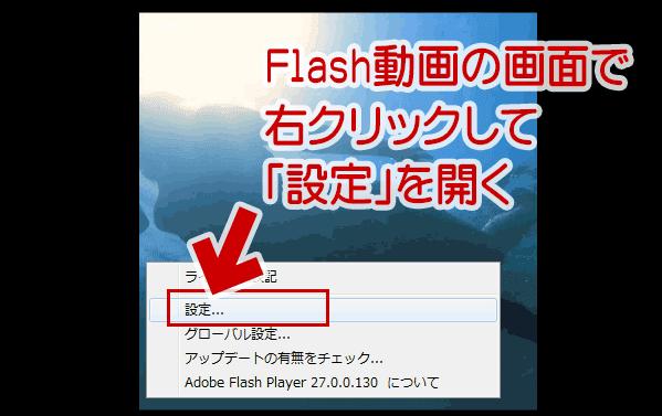 Flash動画再生中の映像の中で右クリック