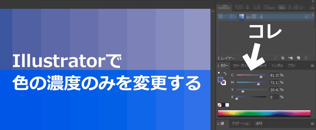 Illustratorで色の濃度のみを変更する
