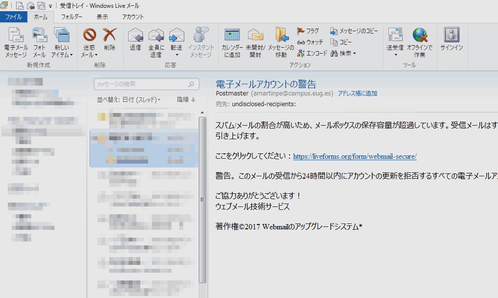 「電子メールアカウントの警告」という件名の怪しいメール