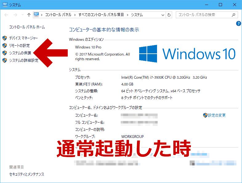 Windows を通常起動した場合