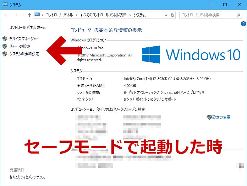 Windows をセーフモード起動した場合