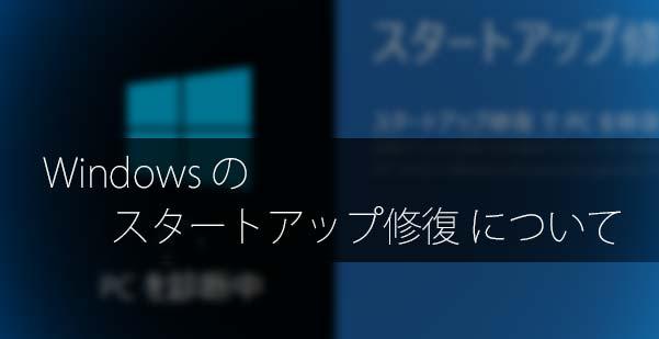 Windows のスタートアップ修復