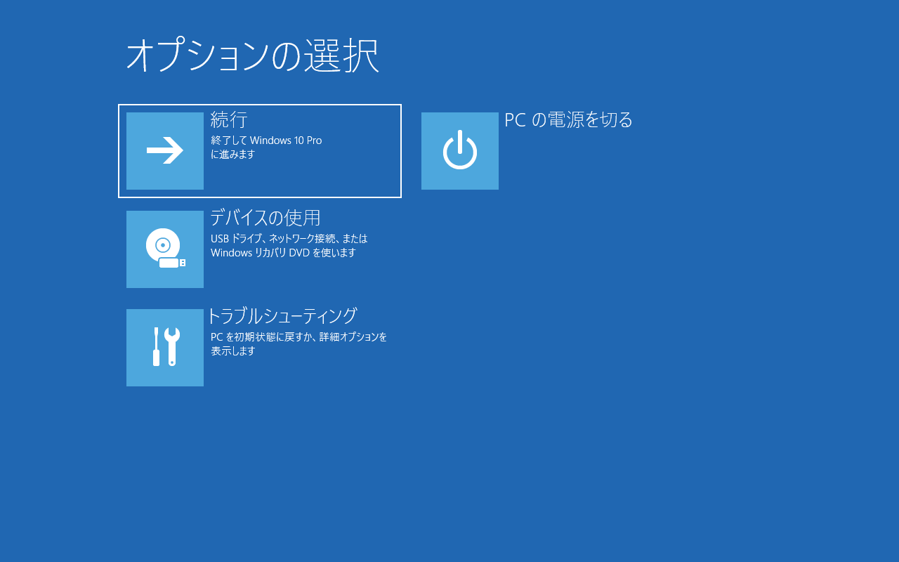 Windows 10 Creators Update の WinRE