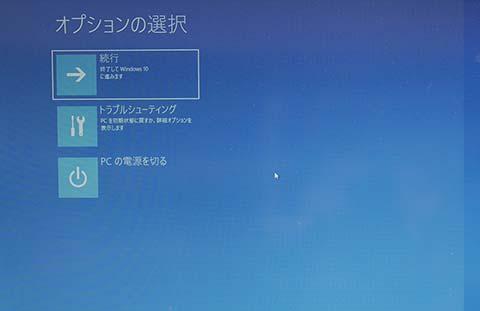 RS2-このPCを初期状態に戻す