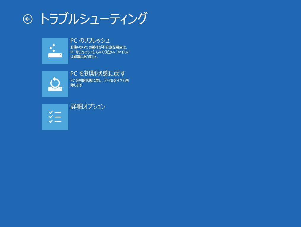 Win8.1-PCのリフレッシュ