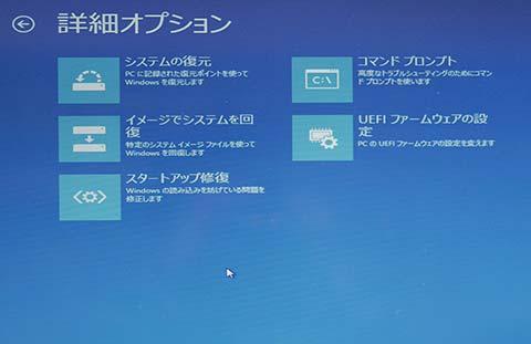 Win8.1-詳細オプション