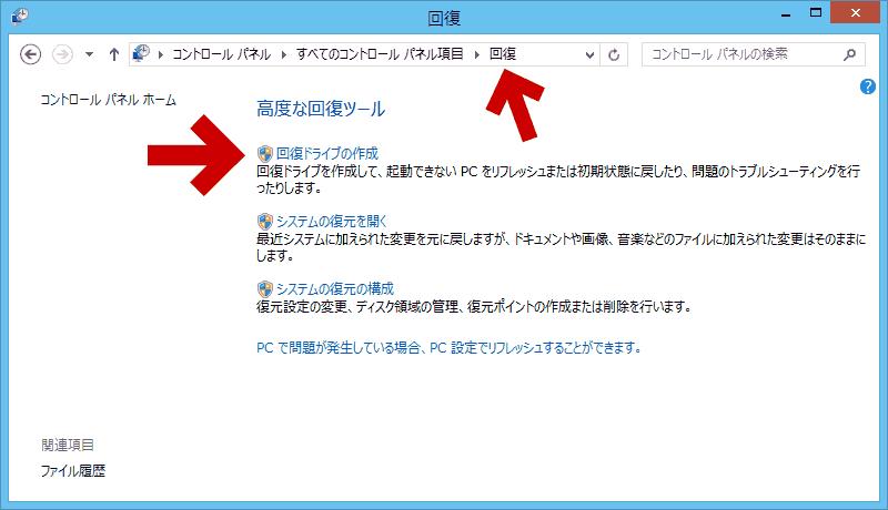 Win8.1-USB回復ドライブ