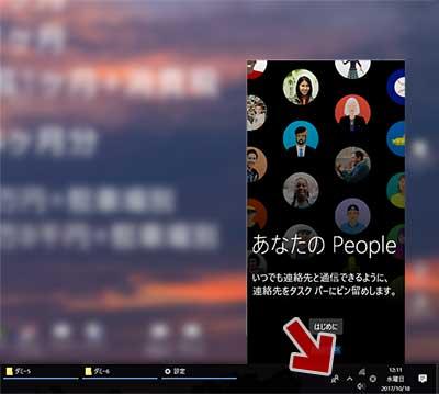 アプリの「People」がタスクトレイに表示