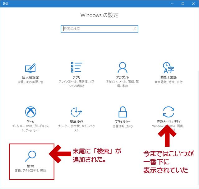 Cortanaの設定が「設定アプリ」に