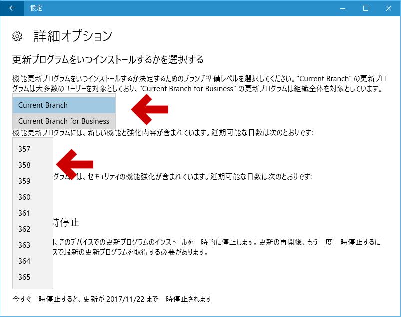 更新とセキュリティ/詳細オプション 画面