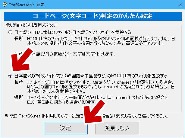 TextSS.net初回起動時