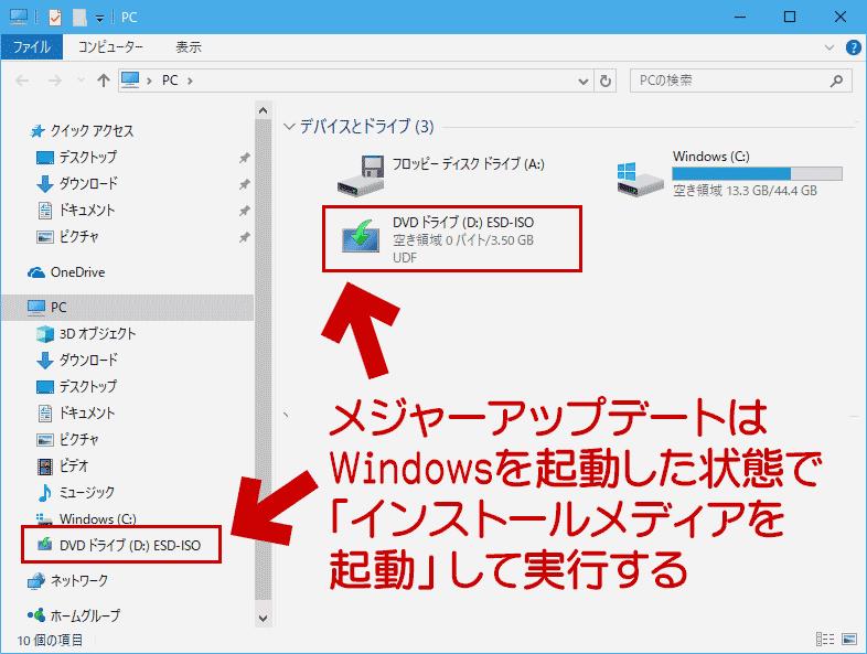 Windows を起動した状態からアップデートすること