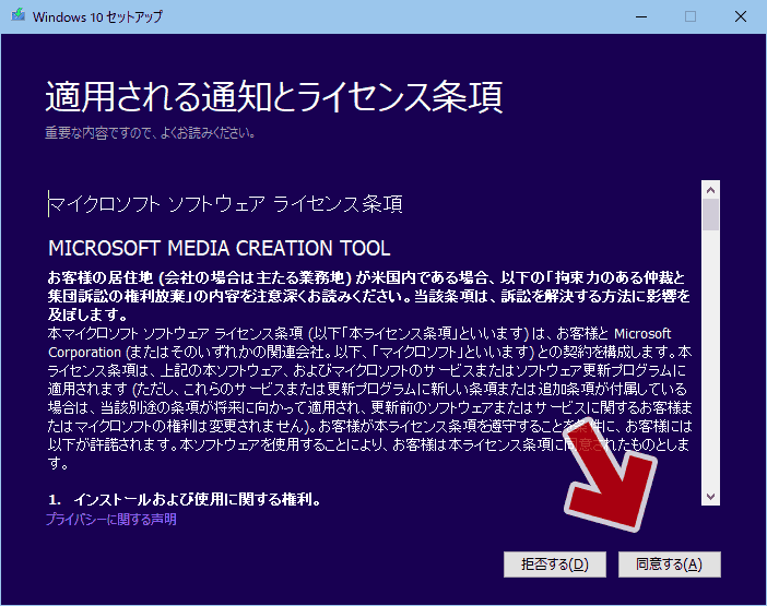 MediaCreationTool-Windows10