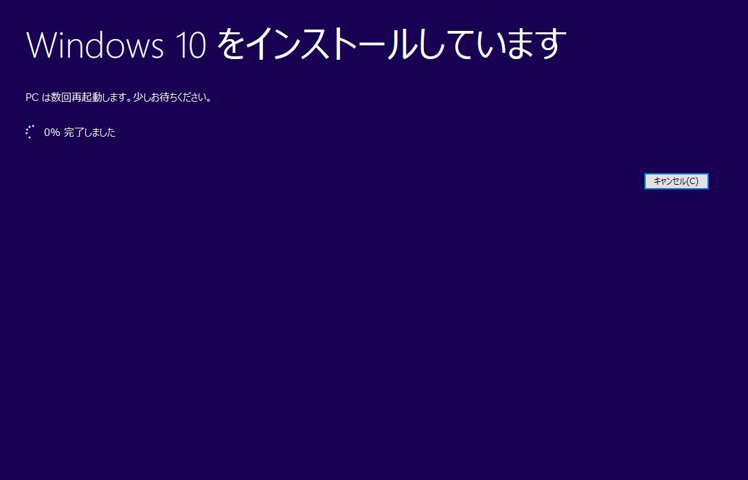 更新プログラムのダウンロード