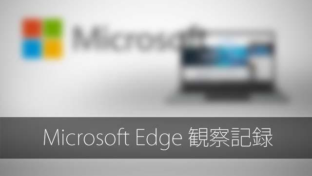Microsoft Edgeのパスワードをリセットしたら・・・