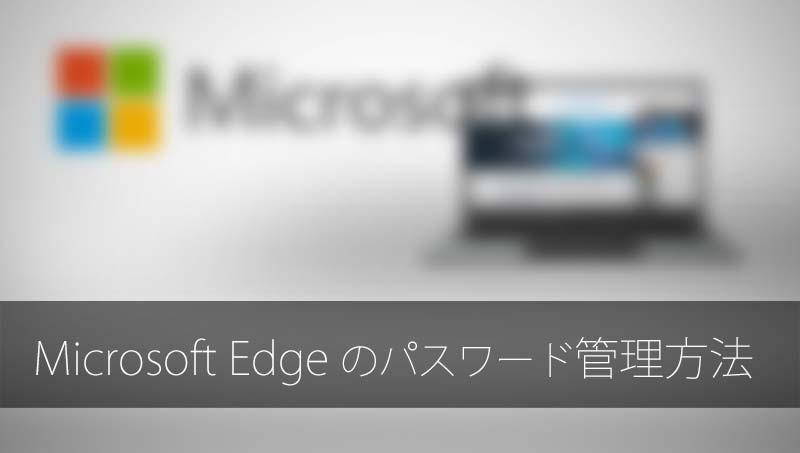 Microsoft Edge のパスワード管理方法
