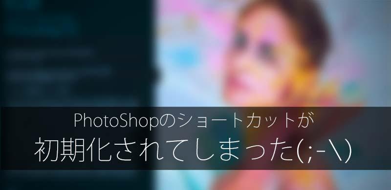 PhotoShopのショートカットの保存場所