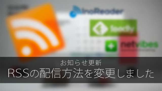 RSSの配信方法を変更