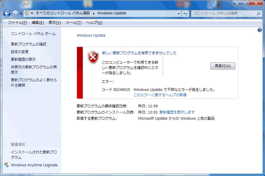 エラー: コード 80248015