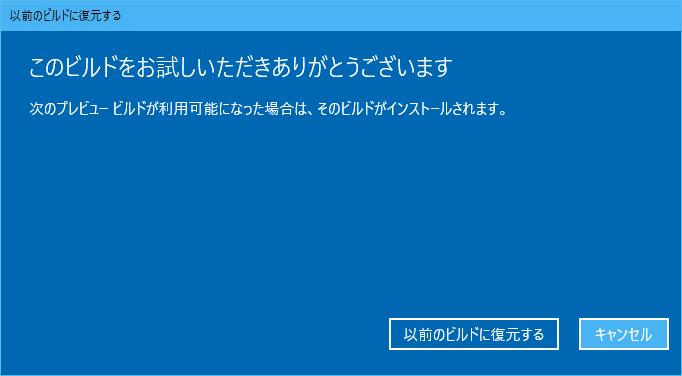 「以前のビルドに復元する」のボタンを押すと、OSを元に戻す作業がはじまる