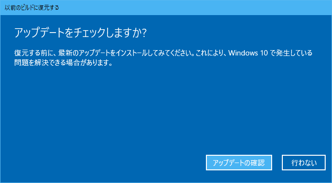 Windows Update に更新プログラムがある場合