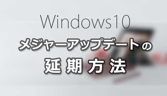 Windows 10 Pro版でメジャーアップデートを延期する方法