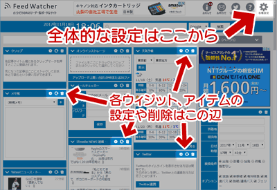 Feed Watcherの設定