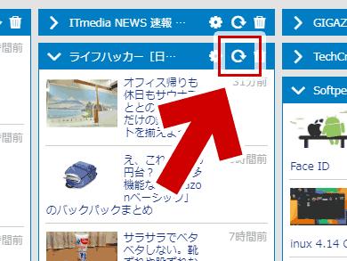 RSSフィードの更新