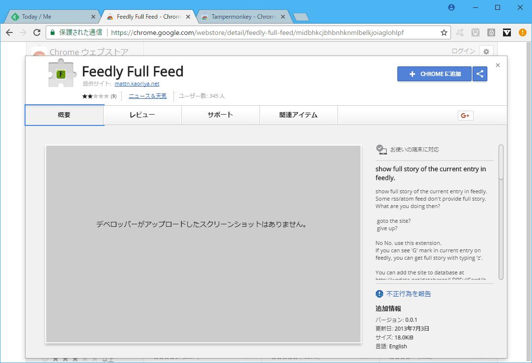 ウェブストア版の Feedly Full Feed