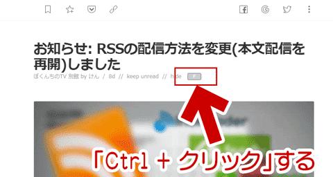 設定を変更する場合は「F」ボタンを「Ctrl + クリック」