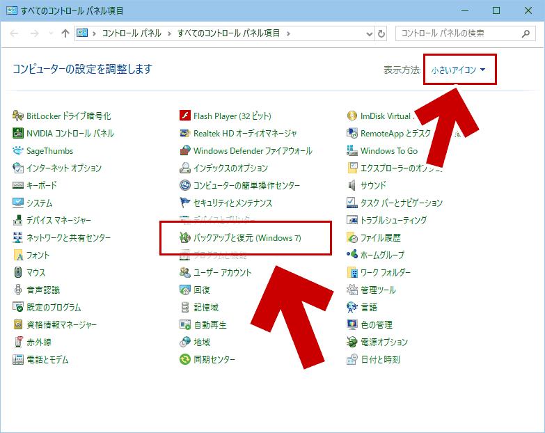 「バックアップと復元(Windows 7)」を開く