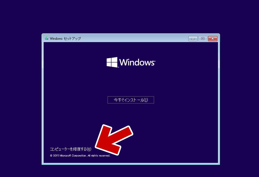 インストールメディアから回復オプション (Windows RE) を起動