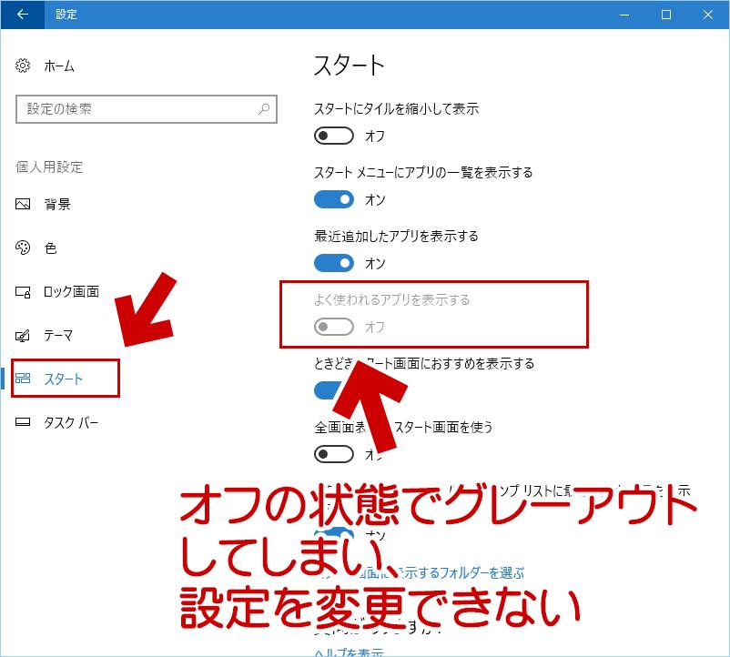 Windows10の「よく使うアプリ」が表示されない