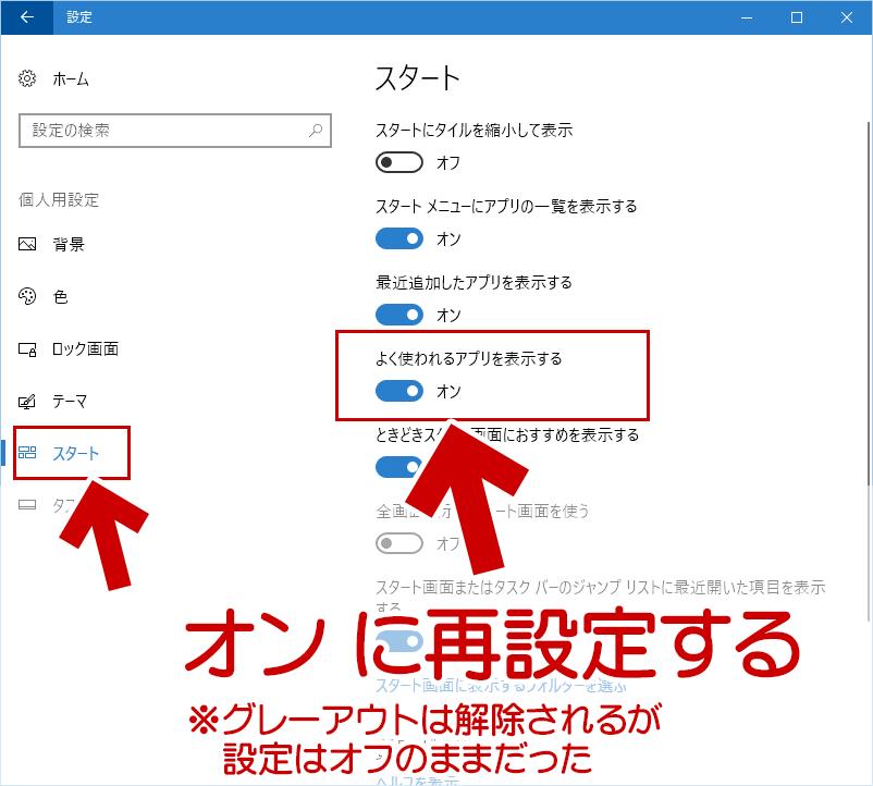 [設定]>[個人用設定]>[スタート] の再設定画面