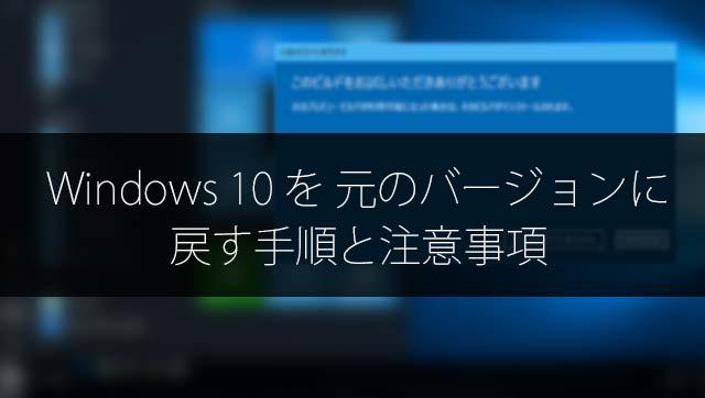 メジャーアップデートしたWindows10を元のバージョンに戻す方法と注意事項