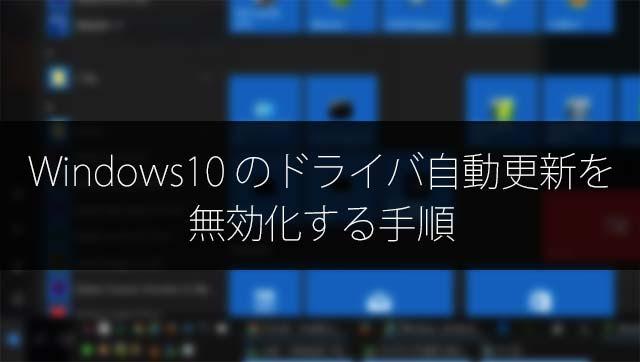 Windows10 のドライバ自動更新を無効化する手順