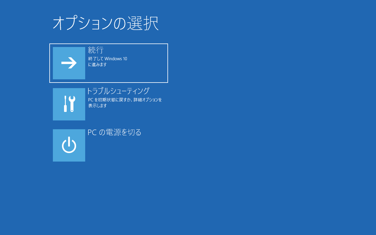 Windows 10 Fall Creators Update の WinRE
