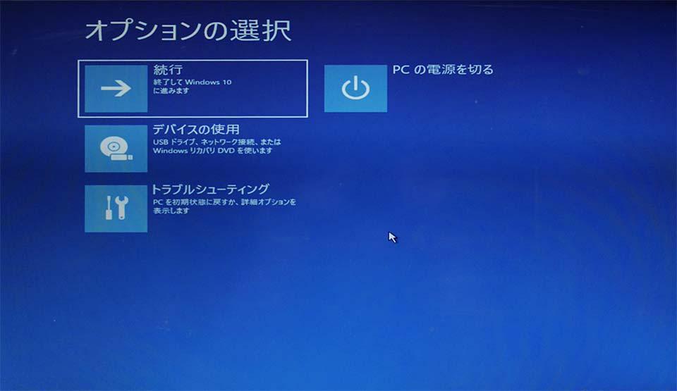 RS3-オプション選択画面