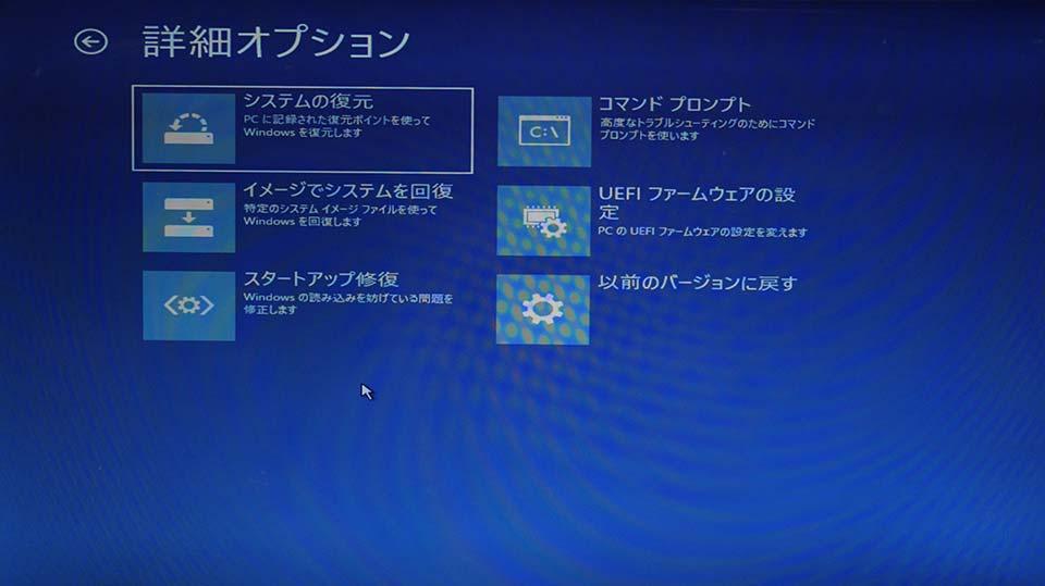 RS3-詳細オプション画面-実機