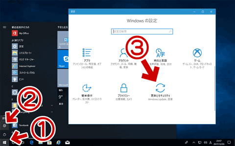 設定アプリで「更新とセキュリティ」を選択