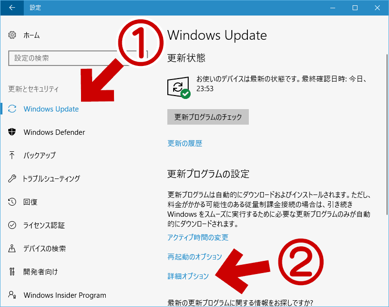 「更新とセキュリティ」が開いたら、詳細オプションを選択