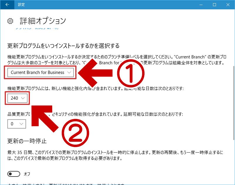 Windows 10 バージョン 1703 (Creators Update) の場合
