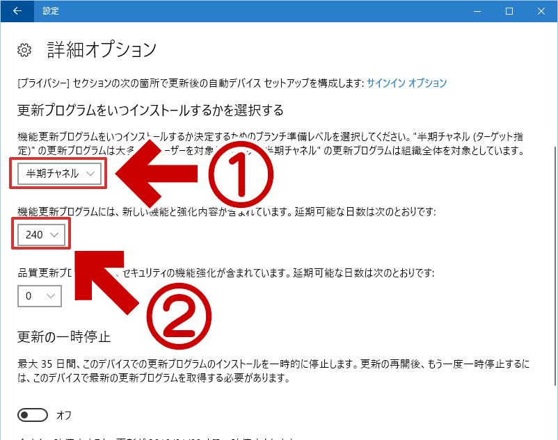 Windows 10 バージョン 1709 (Fall Creators Update) の場合