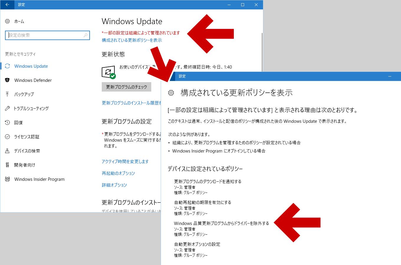 設定後のWindows Update画面