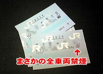大阪行きの切符