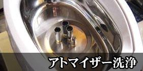 アトマイザー洗浄